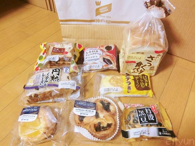 神戸パン福袋2~WM.jpg
