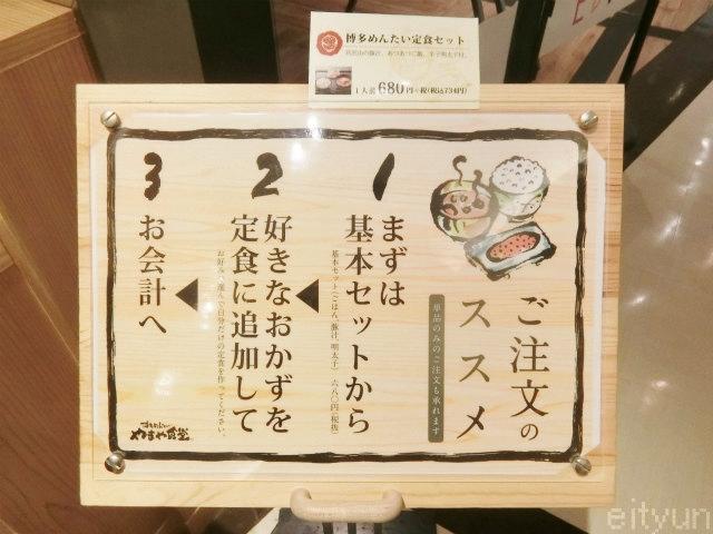 やまと食堂@海老名定食3~WM.jpg
