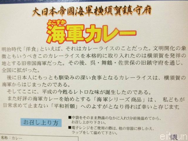 海軍カレー@カレー2~WM.jpg
