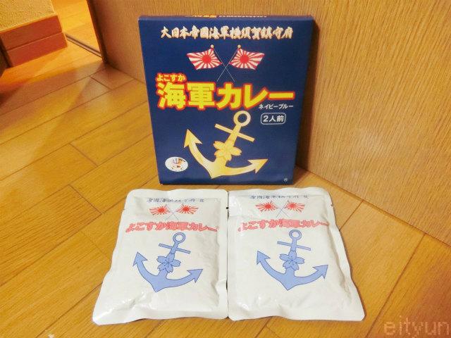 海軍カレー@カレー3~WM.jpg