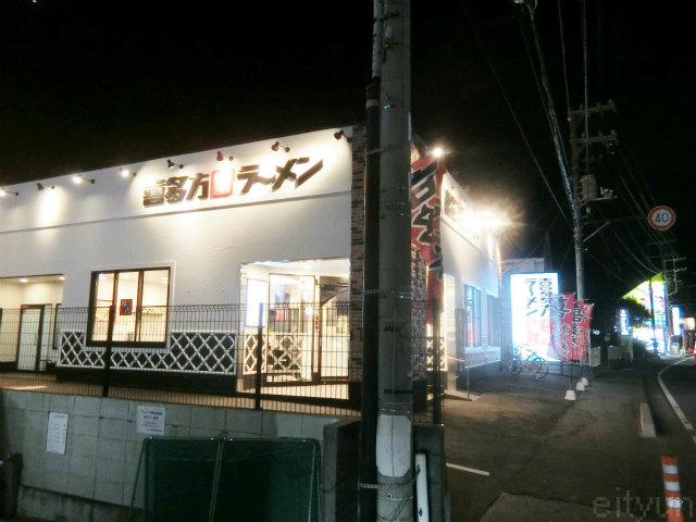喜多方らーめん@寒川201702~WM.jpg