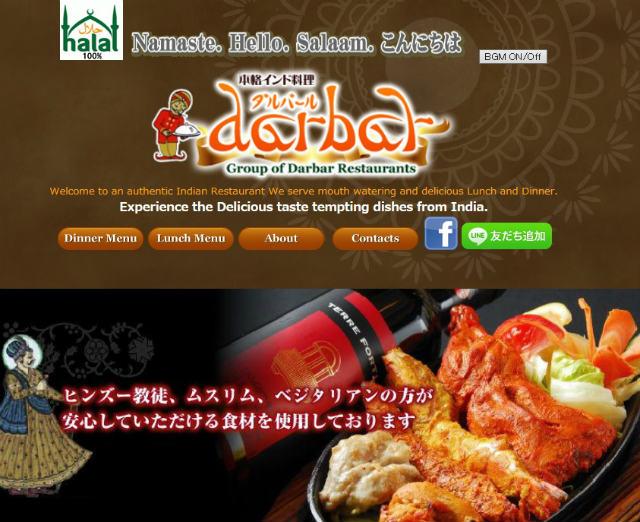 インド料理 ダルバール 海老名店 |ビナウォーク フードコート内 ダルバールカレーライスセット 【ランパス】