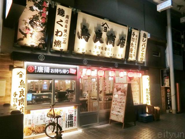 鳥良商店@平塚6~WM.jpg