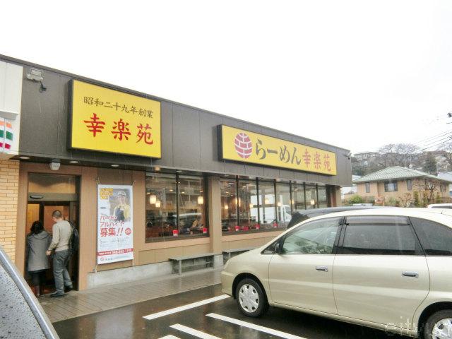 幸楽苑2017@半額~WM.jpg