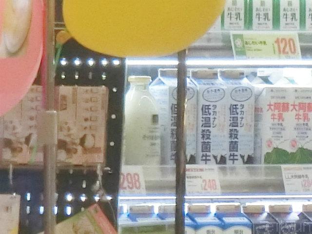 ライフ@牛乳1~WM.jpg