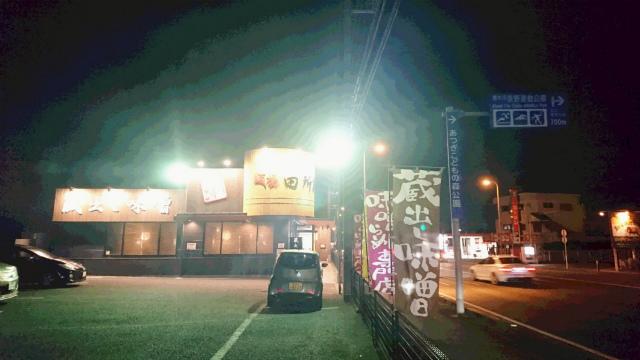 田所製麺厚木@厚木201703.jpg