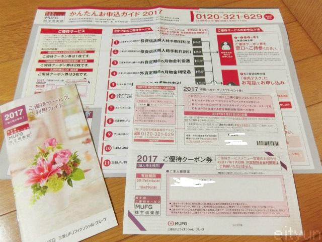 三菱UFJ@優待1~WM.jpg