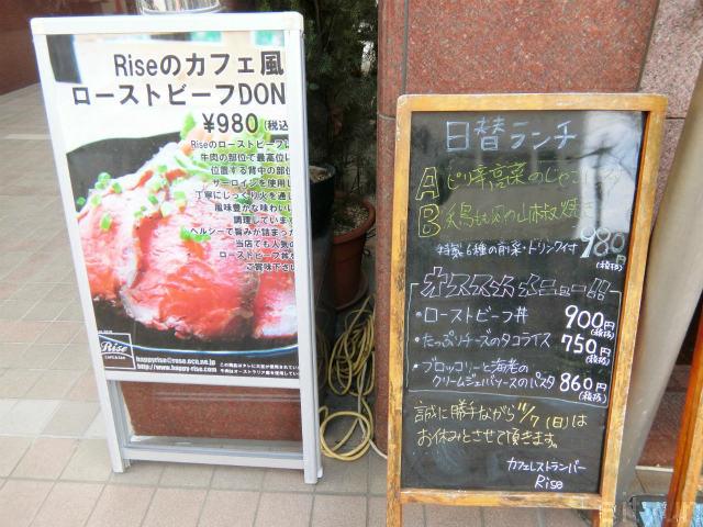 rize厚木@メニュー~WM.jpg