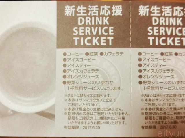 サンマルクカフェ201704新生活3~WM.jpg