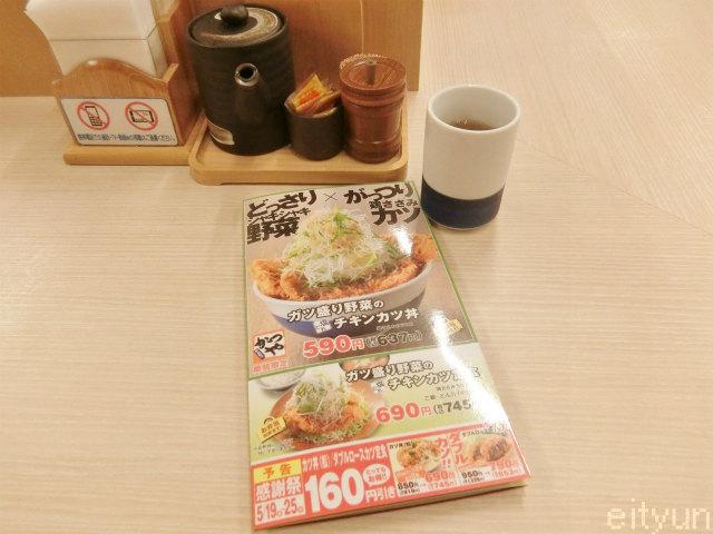 かつや限定@野菜のチキンカツ1~WM.jpg