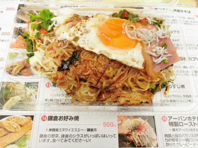かながわグルメフェスタ20170422@食べ物6~WM.jpg