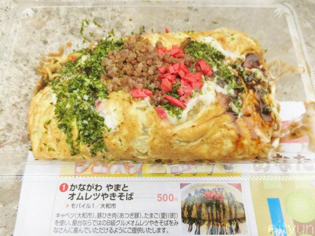 かながわグルメフェスタ20170422@食べ物8~WM.jpg