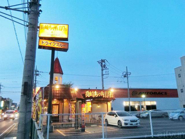 リンガーハット@厚木期間限定~WM.jpg