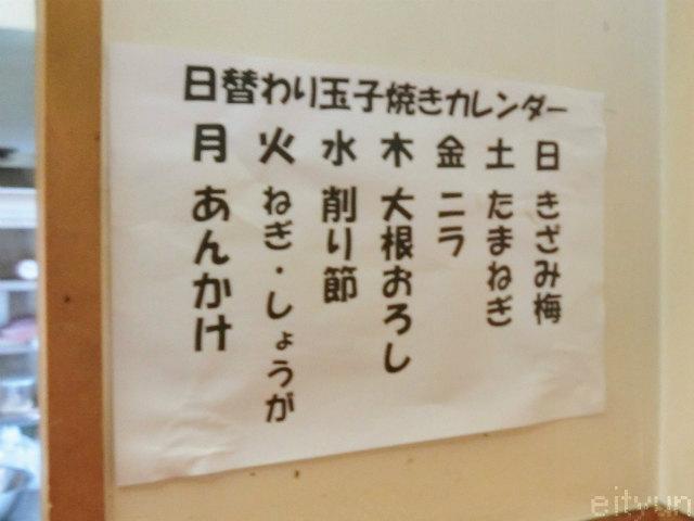 河原口食堂@メニュー1~WM.jpg