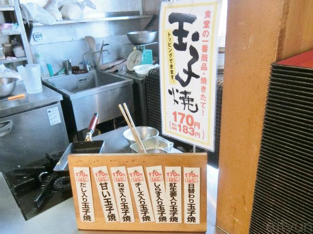 河原口食堂@メニュー2~WM.jpg