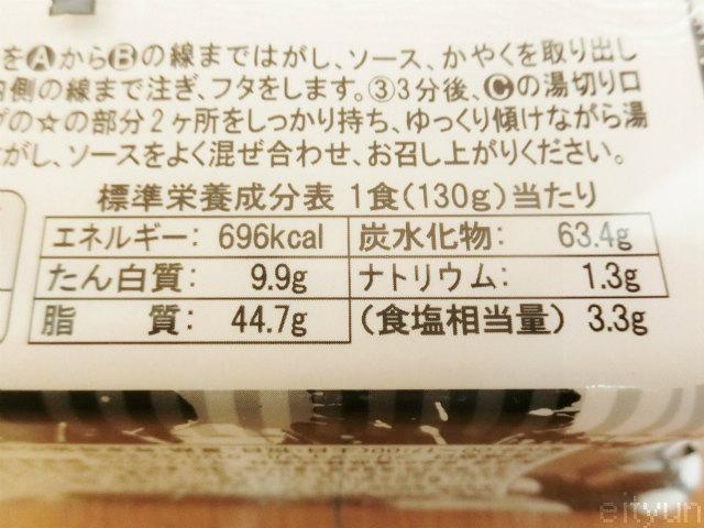 ペヤング背脂1~WM.jpg