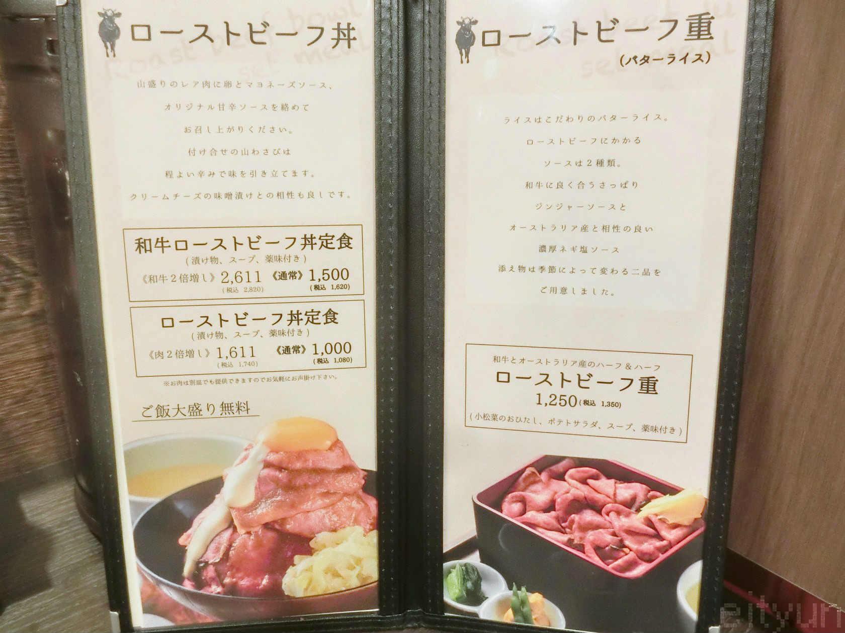 ローストビーフ丼定食1,000円から~