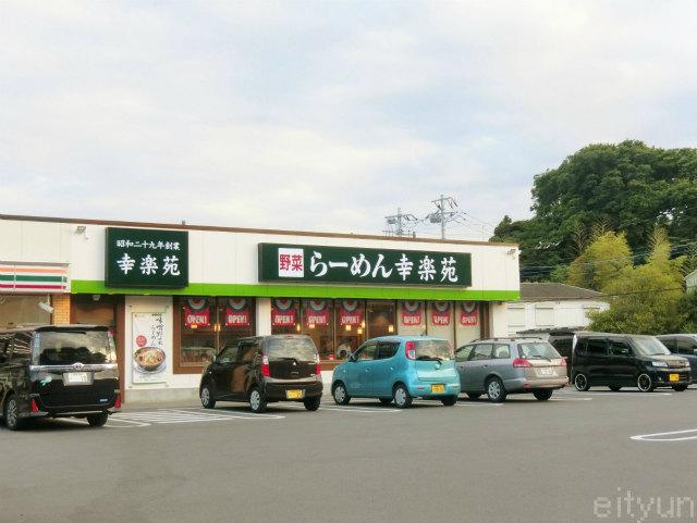幸楽苑野菜@海老名201706~WM.jpg