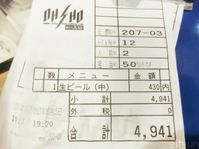 餃子の王将201707@8~WM.jpg