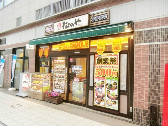 松のや大野@創業祭201707~WM.jpg