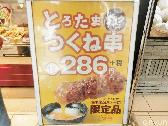日本一@焼鳥~WM.jpg