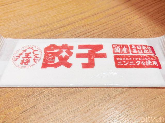 大阪王将渋谷@うなぎ9~WM.jpg