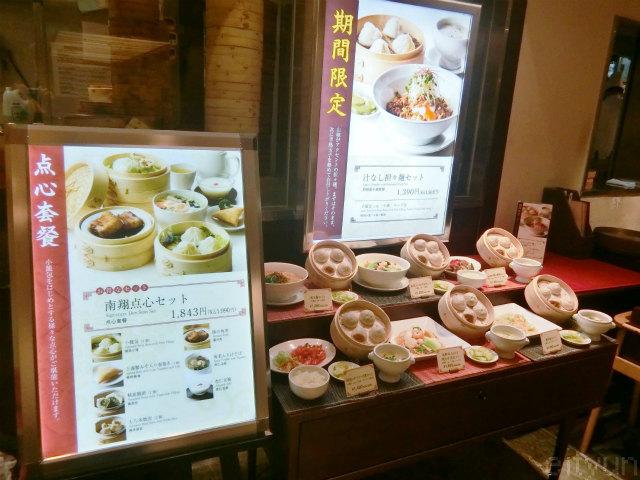 南翔饅頭店@渋谷~WM.jpg