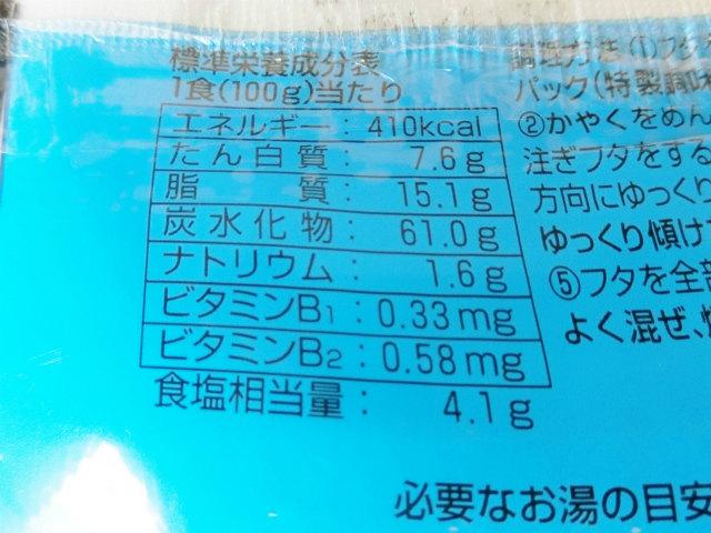 家系汁なし@カップ麺1.jpg