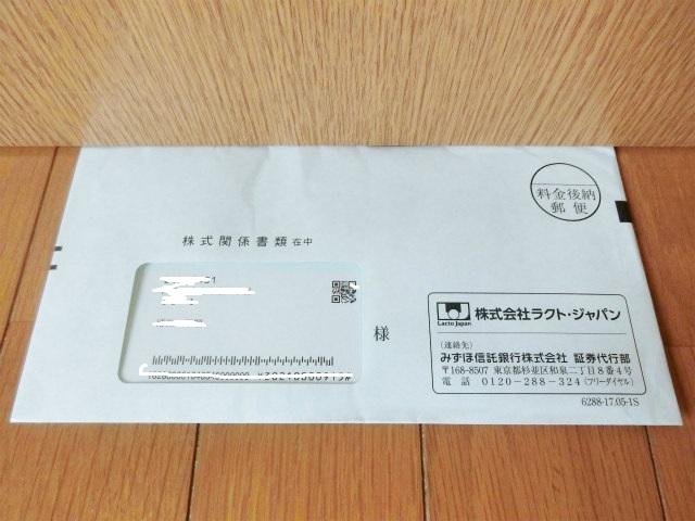 ラクトジャパン@優待201708.jpg