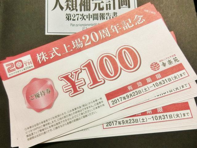 幸楽苑2017半額クーポン.jpg
