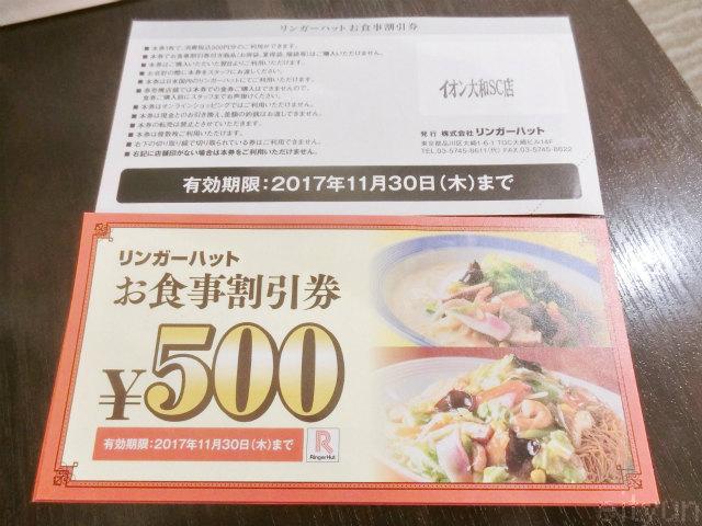 リンガーハット201709@お得袋5~WM.jpg