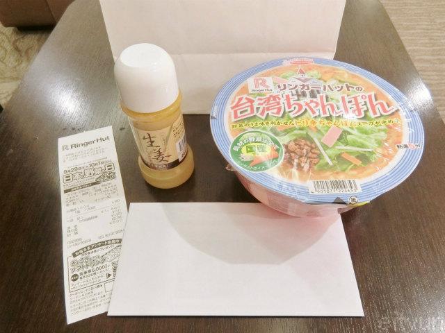 リンガーハット201709@お得袋3~WM.jpg