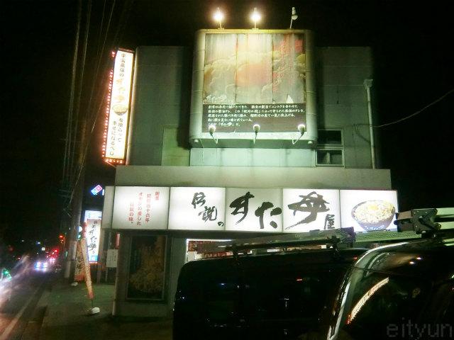 すた丼座間@ラーメン201710~WM.jpg