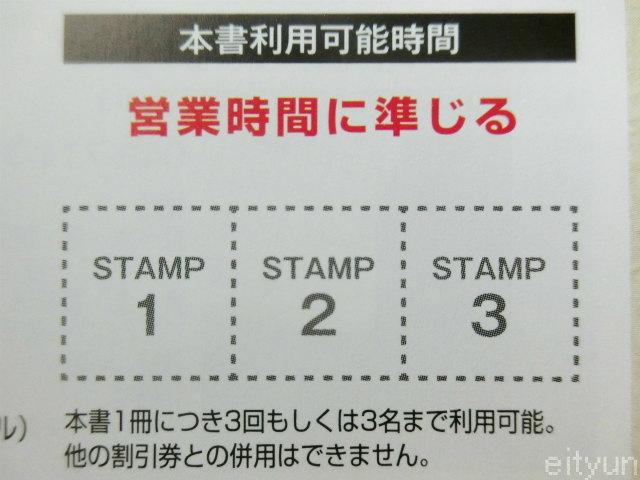 町田パスポート@町田2~WM.jpg