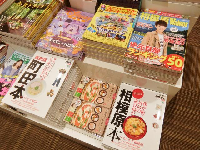 【買いました】町田パスポート Vol.01 定価980円 【2018.3.31まで】