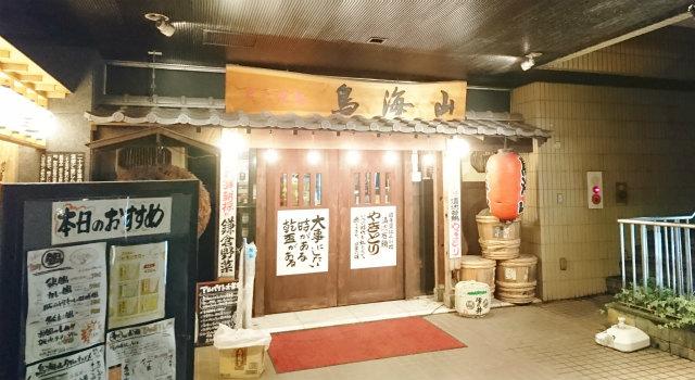 鳥海山@相模大野201710.jpg