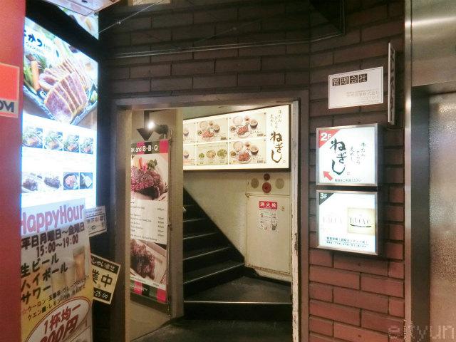 ねぎし新宿@1~WM.jpg