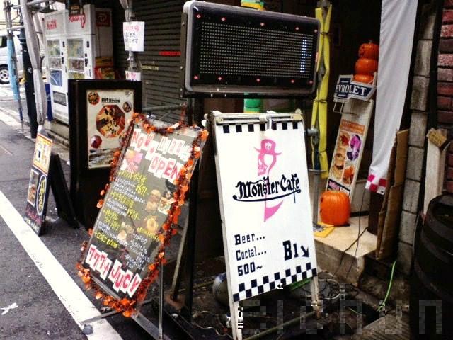 【閉店】 モンスターカフェ |新宿 モンスタービッグバーガー タワーバーガー モンスターパニック