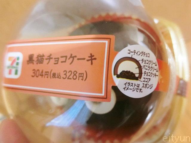 ハロウィン猫セブン@セブン1~WM.jpg