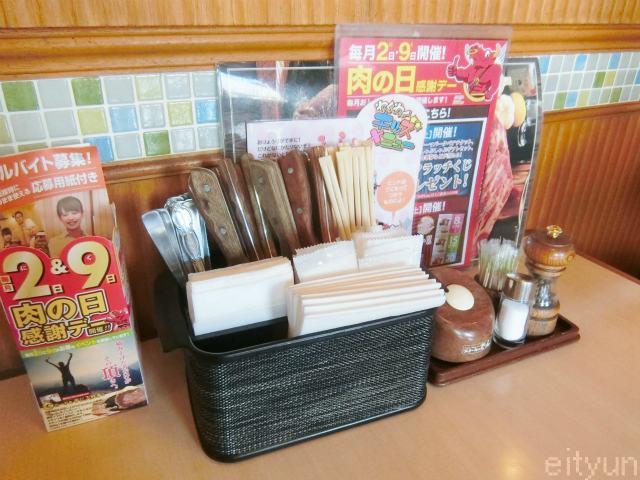 ステーキのどん大和@祝ランチ3~WM.jpg