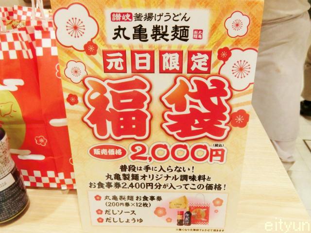 福袋2018@丸亀製麺1~WM.jpg
