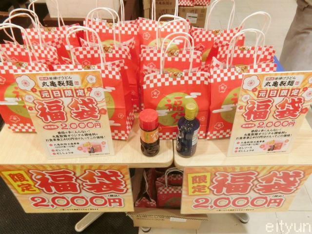 福袋2018@丸亀製麺2~WM.jpg