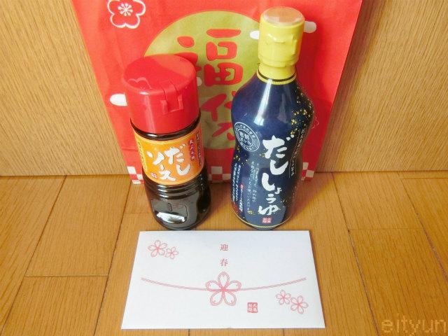 福袋2018@丸亀製麺4~WM.jpg