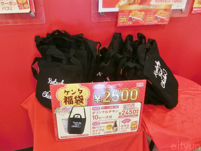 福袋2018@ケンタ~WM.jpg