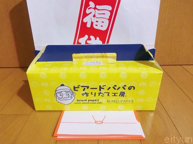福袋2018@ビアード~WM.jpg