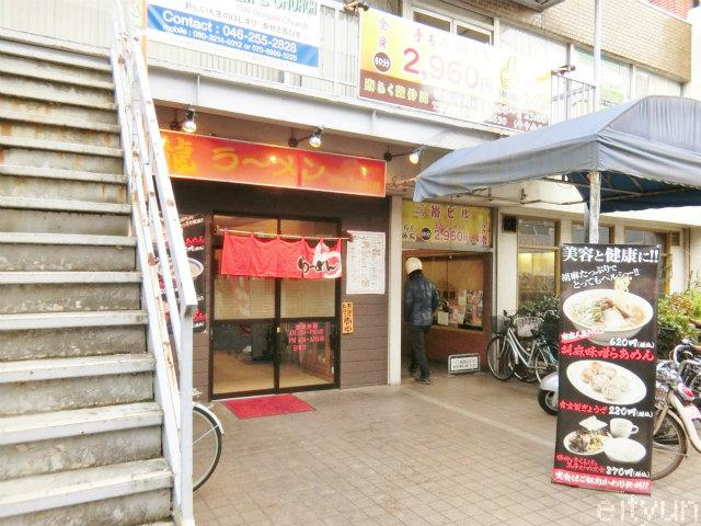龍ラーメン2017@相武台前201712~WM.jpg
