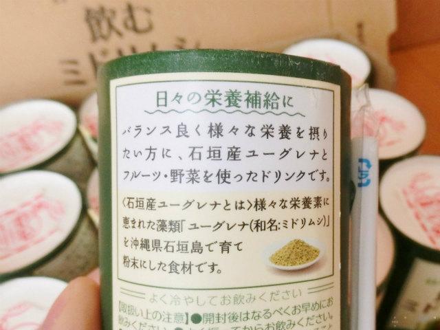 ユーグレナ201801@優待3~WM.jpg