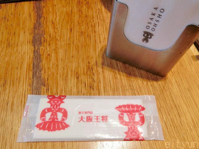 大阪王将歌舞伎町@餃子1~WM.jpg