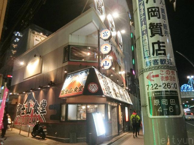 富士山食堂@町田201802~WM.jpg