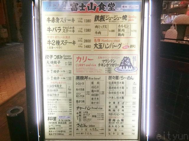 富士山食堂@メニュー1~WM.jpg